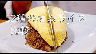 京都キチキチ 最新オムライスの作り方 Flyng Omurice Omelet rice japan kichikichi