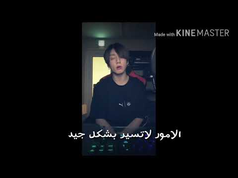 Jeon jongkook [방탄소년단] - all of my life (Arabic sub)