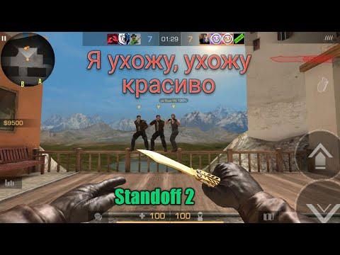 Я УХОЖУ, УХОЖУ КРАСИВО! | STANDOFF 2