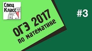 ОГЭ по математике 2017. Задание 3 - bezbotvy