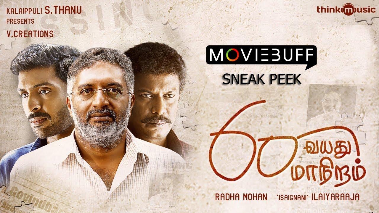 60 Vayadu Maaniram - Moviebuff Sneak Peek | Prakash Raj, Vikram Prabhu | Ilaiyaraaja | Radha Mohan