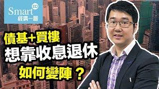 諗Sir: 債基+買樓 3年獲利300萬 想靠收息退休 如何變陣 ?【諗sir投資教室】
