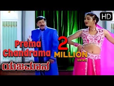 Prema Chandrama - Kannada Duet Song | Yajamana | SPB | Vishnuvardhan Hit Songs HD