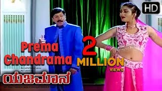 """Prema Chandrama"" Popular Kannada Duet Song || Yajamana || SPB || Vishnuvardhan Hit Songs HD"