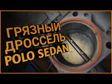 Polo Sedan чистка дроссельной заслонки | Слетела адаптация???