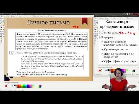 Личное письмо ОГЭ: как эксперт проверяет задание 33 (Английский язык)