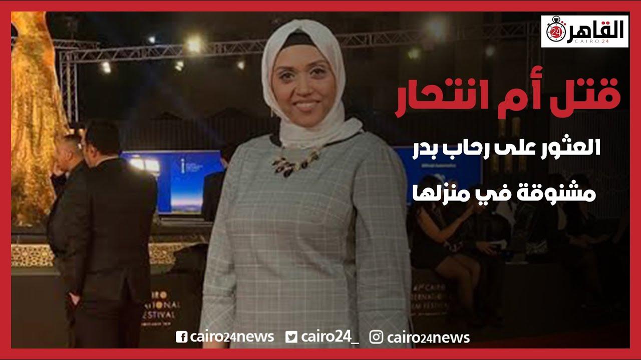 العثور على الصحفية والاعلامية رحاب بدر مشنوقة داخل منزلها بالقاهرة