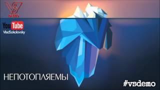#vsdemo (Влад Соколовский)  feat. Alex Curly - Непотопляемы