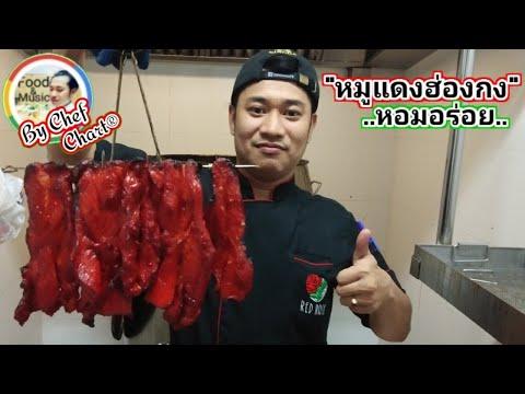 หมูแดงฮ่องกง#แจกสูตรทำทานทำขาย@เชฟชวนชิมEp.2