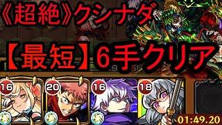 【最短】クシナダ 6手クリア  【モンスト】