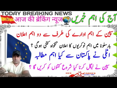 Download Today important News from Spain and Europe in Urdu/Hindi Spain Jobs offers Spain immigration News
