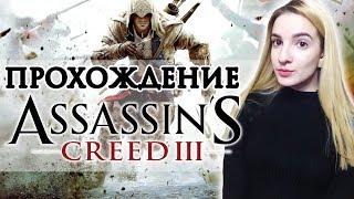 Полное Прохождение Assassin's Creed 3 Remastered | Ассасин Крид 3 Ремастер на Русском