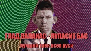 ГЛАД ВАЛАКАС - ЛУПАСИТ БАСС