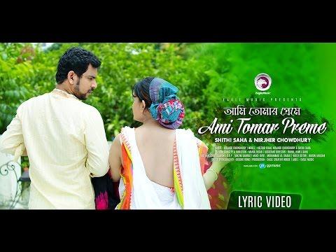 AMI TOMAR PREME | Nirjher | Shithi | Rabindra Sangeet | Lyric Video