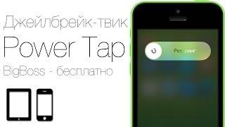 Как быстро сделать респринг или перезагрузку iPhone и iPad с твиком Power Tap