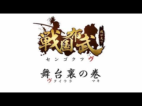 中村里帆 戦国布武 CM スチル画像。CM動画を再生できます。