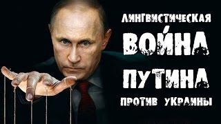Лингвистическая война Путина против Украины