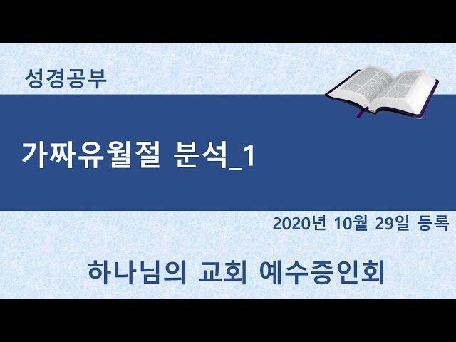 특강3_가짜유월절 분석