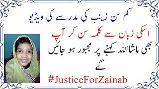 Zainab Ameen New Video Zainab Reciting In Qasur School #JusticeForZainab