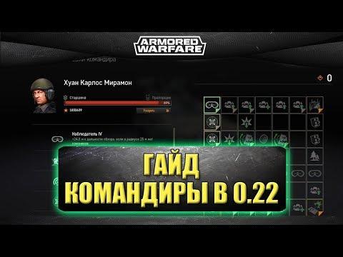 ☝Гайд: Командиры в 0.22 / Armored Warfare