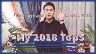 今年度我最喜歡的影片回顧 My 2018 Top 5