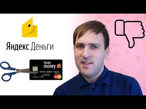 Минусы Яндекс Деньги - Money Yandex