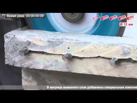 Алмазный диск Distar Turbo Extra Aero для резки армированного бетона