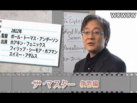 町山智浩の映画塾!「ザ・マスター」<復習編> 【WOWOW】#125
