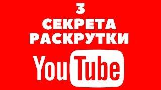 3 секрета раскрутки, youtube продвижения, секреты раскрутки
