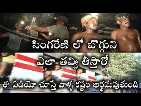 Do You Know How Coal is Takenout From Singareni Coal Mines | Singareni Videos | Telugu Talk Box