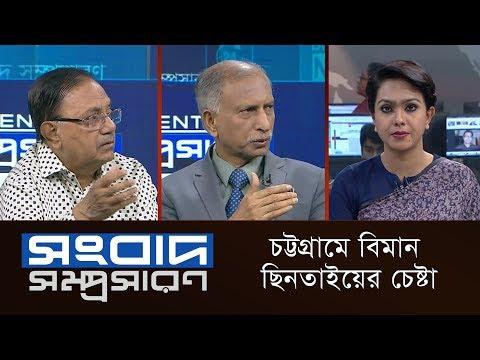চট্টগ্রামে বিমান ছিনতাইয়ের চেষ্টা || সংবাদ সম্প্রসারণ || Songbad Somprosaron || DBC News||24/02/2019