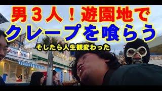 今回は東京ドームシティアトラクションズの番外編で、ガキ使遊園地回の...