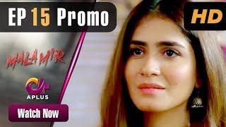 Mala Mir - Episode 15  Promo   Aplus   Maham Amir, Faria Sheikh, Ali Josh   Pakistani Drama