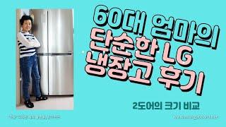 LG 2도어 양문형 냉장고 후기