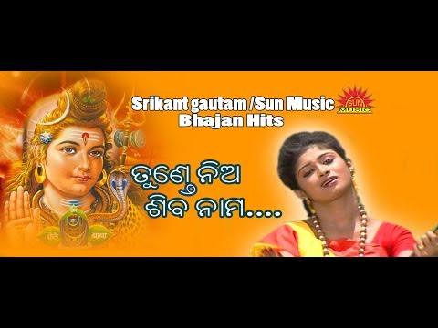 Tunde Nia Shiba Nama | Shiva Bhajan | Sun Music Bhajan Hits