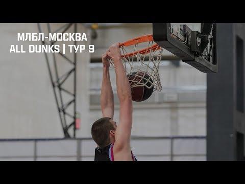 МЛБЛ-Москва. All Dunks | Тур 9
