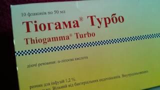 Тиогама Турбо