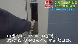 [010-6824-0231]부산 도어락 전문: 당감동 …