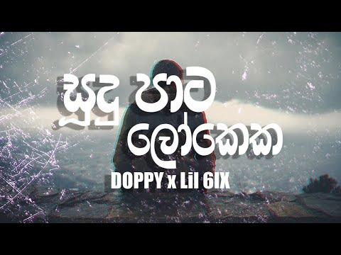 DOPPY BOY - Sudu Pata Lokeka (සුදු පාට ලෝකෙක) ft. Lil 6ix (Visualizer)