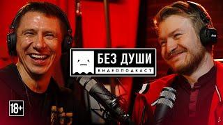 🎙БЕЗ ДУШИ: Тимур Батрутдинов | Вопросы Медведеву, цензура в Камеди Клаб, Холостяк и девушки.