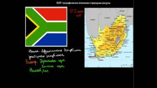 526  ЮАР географическое положение и природные ресурсы
