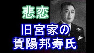 【皇室News】旧宮家 賀陽邦寿氏 ひたむき愛