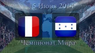 Франция Гондурас, 15 Июня 2014, Чемпионат Мира