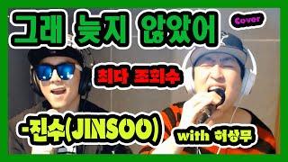 녹색지대  그래 늦지 않았어 cover live - 진수(JINSOO) with 허상무