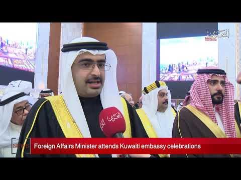 BAHRAIN NEWS CENTER : ENGLISH NEWS 25-02-2020