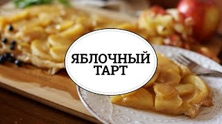Простой и быстрый яблочный пирог из слоеного теста [sweet & flour]