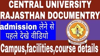 Central University of Rajasthan Official Documentary