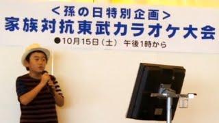 小学4年生カラオケ大会 大熱唱!