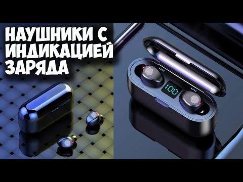 БЕСПРОВОДНЫЕ НАУШНИКИ С ИНДИКАЦИЕЙ ЗАРЯДА + POWER BANK - F9