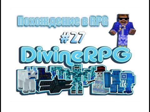 Посиделки на диване Divine RPG: #27 (Поход по миру 2)